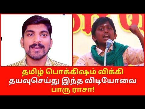 Tamil Pokkisham Vicky's Questions and Kotagiri Tamilavan's Answers | Seeman 2020