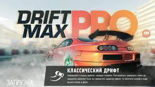 Обзор на игру Drift Max Pro