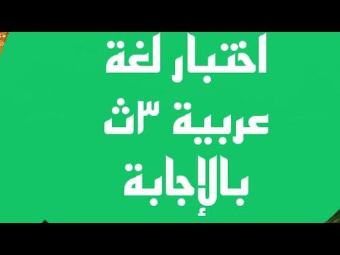 مراجعة قوية لغة عربية ٣ث وأسئلة مهمة | الأستاذ محمود عطية | كل المواد   | طالب اون لاين