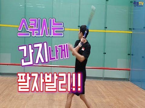[영훈TV] 스쿼시 앞벽과 옆벽에대한 감각연습과 팔자발리 치는 방법꿀팁!!