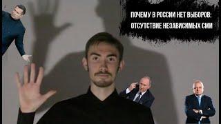 Почему в России нет выборов: Отсутствие независимых СМИ