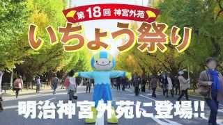 第18回 神宮外苑いちょう祭り ダイジェスト 〜ミナモTV〜