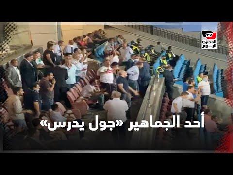 أحد جماهير الزمالك عن هدف مصطفى محمد في مرمى الشناوي«جول يدرس»