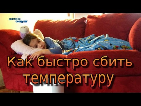 КАК БЫСТРО СБИТЬ ПОВЫШЕННУЮ ТЕМПЕРАТУРУ / HOW TO BRING DOWN FEVER