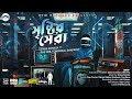 Srishtir Shera - সৃষ্টির সেরা | Stave Sonata ft Raz Dee, Towfique, Shafayat | HTM Records