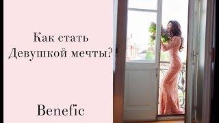 Идеальная девушка. 7 качеств Benefic