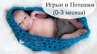 Развивающие игрыи потешки для ребенка (0-3 месяца)