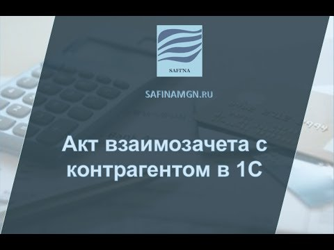 Акт взаимозачета с контрагентом в 1с 8.3.0