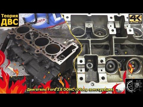Фото к видео: Теория ДВС - Двигатель Ford 2.0 DOHC (Обзор конструкции)