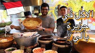 الاكل الاندونيسي في جزيرة بالي🍜 - يفطرون لحم !! | Indonesian food in bali