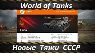 World of Tanks Новые Тяжи СССР