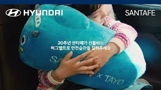[오피셜] 싼타페의 안전은 끝나지 않는다 - 허그벨트 편 (30s ver.)