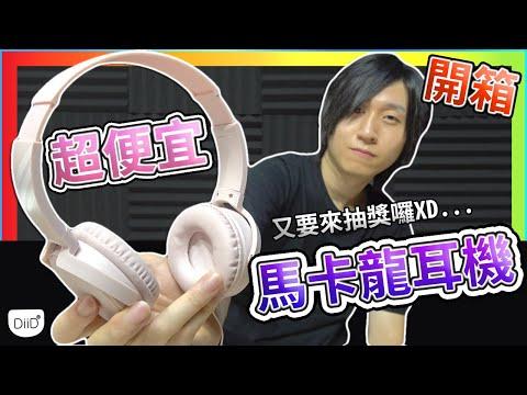 抽獎囉!! 開箱 超便宜 馬卡龍 耳罩式耳機 DiiD 清脆人聲 實測 音樂 麥克風 抗躁 挑戰比 小米耳機 更低價 電競耳機【UNBOXING】