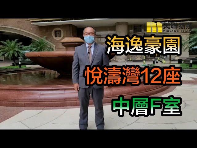 【#代理Daniel推介】海逸豪園悅濤灣12座中層F室
