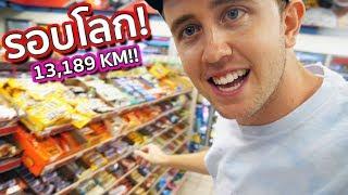 ผมเดินทางข้ามโลกเพื่อขนมชิ้นนี้!! 13,189 กีโลเมตร!!!
