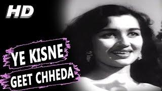 Ye Kisne Geet Chheda | Mukesh, Suman Kalyanpur | Meri