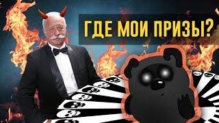 ПОЛЕ ЧУДЕС - ИГРА, КОТОРАЯ РАЗРУШИЛА МОЁ ДЕТСТВО!!!