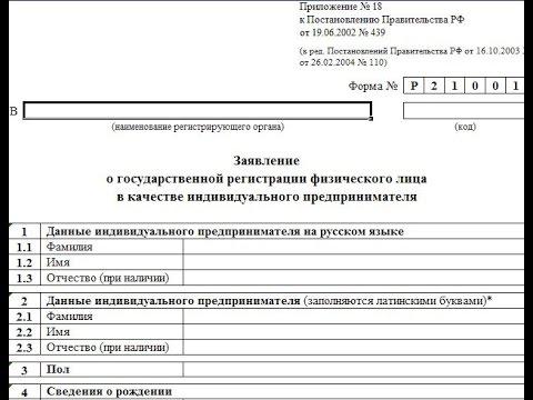 Как заполнить заявление на регистрацию ИП