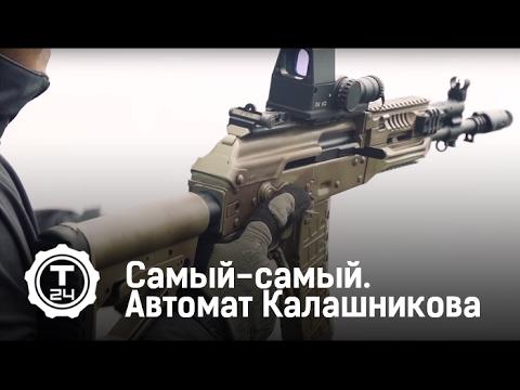 Автомат Калашникова | Самый-самый | Т24 [Исправленная версия] видео