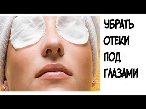 Маски для глаз применение