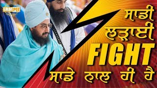 Your FIGHT should be with yourself | ਸਾਡੀ ਲੜਾਈ,ਸਾਡੇ ਨਾਲ ਹੀ ਹੈ | 5 DEC 2017 | Dhuri | Dhadrianwale
