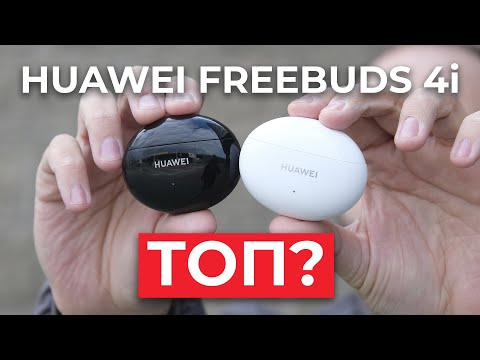 Наушники Huawei FreeBuds 4i (черный)