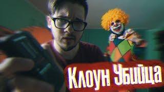 Запечатываем Клоуна Убийцу! Прослушали Послание ОХОТНИКА! У нас Осталось 52 ЧАСА! Потусторонние