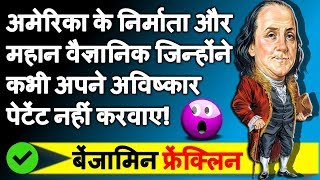 Benjamin Franklin Biography in Hindi | Founding Father of America Who Never Patent his Inventions