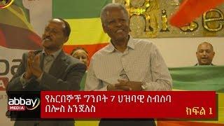 Ethiopia - Andargachew Tsige, Patriotic Ginbot 7 Public Meeting, LA August 2018 Part 1