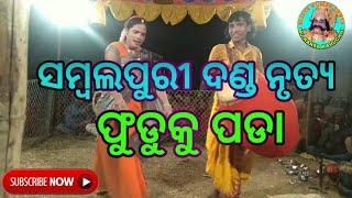 Sambalpuri Danda || Phuduku Pada Danda || Danda Nrutya || ମିକ୍ସଚର ଦଣ୍ଡ || Danda Nacha
