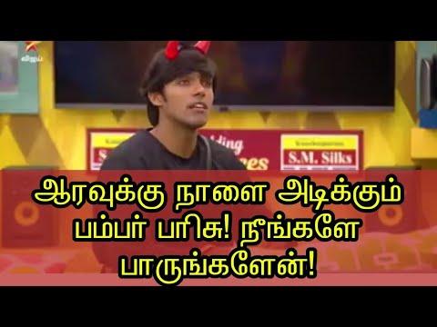 BIGG BOSS - 21st September 2017 - Promo 1 - Vijay Television