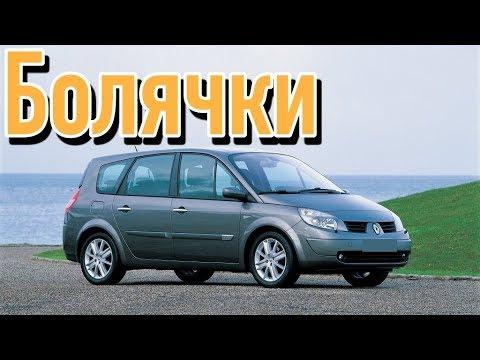 Фото к видео: Renault Scenic 2 проблемы | Надежность Рено Сценик II с пробегом