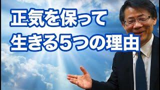 #128 正気を保って生きる5つの理由 高原剛一郎 20190106
