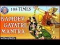 Kamdev Gayatri Mantra 108 Times| Mantra To Get Love In Life | कामदेव गायत्री मंत्र | Mantra For Love