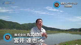 2019年6月1日放送分 滋賀経済NOW