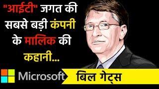 Microsoft Founder    Bill Gates Biography - Hindi