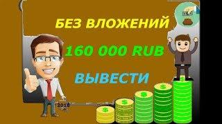 Муви Тренд 2018 🔴 Заработок в интернете без вложений от 160 000 Рублей на просмотрах кинофильмов