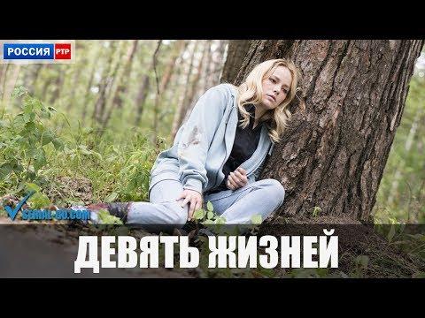 Сериал Девять жизней (2019) 1-8 серии фильм мелодрама на канале Россия - анонс