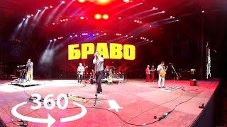 "Браво - ""Любовь не горит"" | Видео 360 | Video 360 degrees"