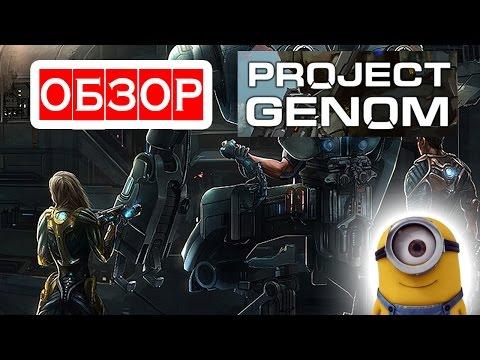 Project Genom ОБЗОР русская sci-fi MMOFPS — ММОлния и ИгроКружка — онлайн игры, ММО и ММОРПГ