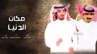 تحميل اغاني شيلة صكات الايام / اداء سعدون بن فيصل حصري MP3