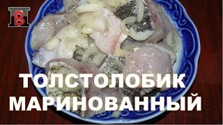 Блюда из рыбы. #Толстолобик маринованный. Самый вкусный рецепт.