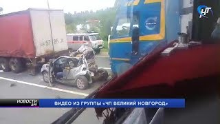 На трассе «Россия» в Валдайском районе произошла серьезная авария