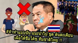 #ดราม่า คอมเม้น แฟนบอลไทย ฉุน !! ท่าน สมยศ กล่าว '' การเลือกโค๊ชทีมชาติ เหมือนการซื้อหวย'' เดือด!!