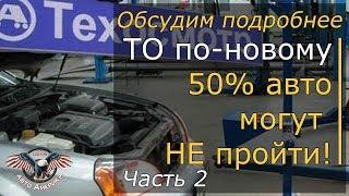 Половина авто в Украине могут не пройти ТО по новым требованиям. Часть 2.