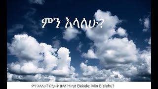 ኂሩት በቀለ - ምን እላለሁ? Hirut Bekele: Min Elalehu? ሂሩት በቀለ - ምን እላለሁ?