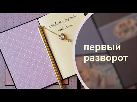 КУЛИНАРНАЯ КНИГА мастер-класс (1 часть)