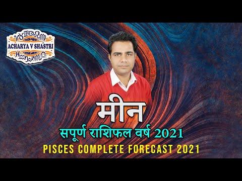 Pisces Complete Horoscope 2021 - मीन राशि - सपूर्ण राशिफल वर्ष 2021
