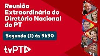 #AOVIVO | Reunião Extraordinária do Diretório Nacional do PT | TV PT