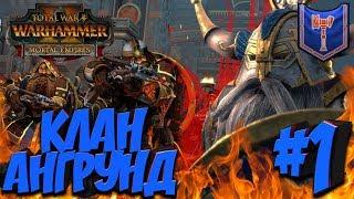 СТРИМ! Total War: Warhammer 2 (Легенда) - Клан Ангрунд #1